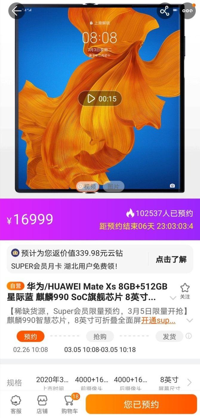 华为MateXs折叠屏苏宁预约一天破10万