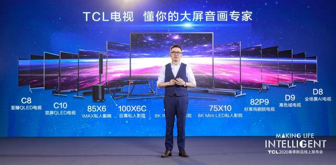 """TCL 电视春发亮相三大系列 13 款新品 做""""懂你的大屏音画专家"""""""
