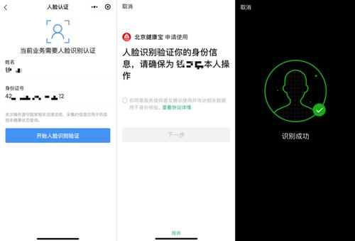 """北京市上線""""北京健康寶""""微信小程序 方便市民-鄭州小程序開發"""