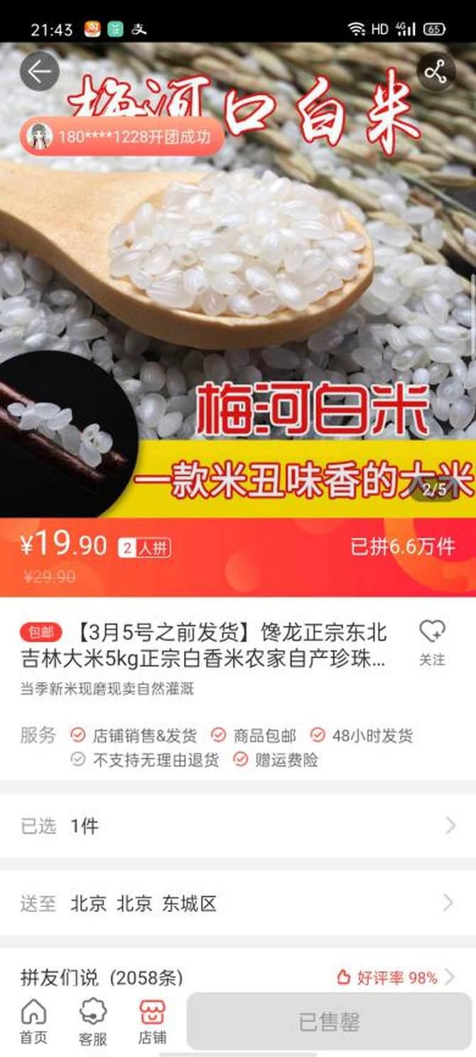苏宁推客公布助农大数据:苹果、大米销售超百万斤