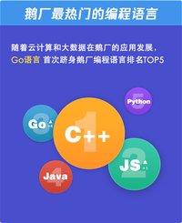 腾讯首度披露开源协同成果,内部代码开源率提升至70%