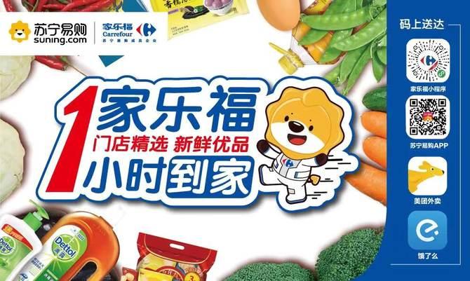 苏宁家乐福到家服务爆发背后,是中国经济的数字化转型