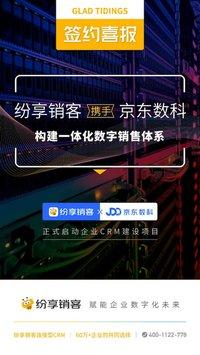 纷享销客助力京东数科构建一体化数字销售体系