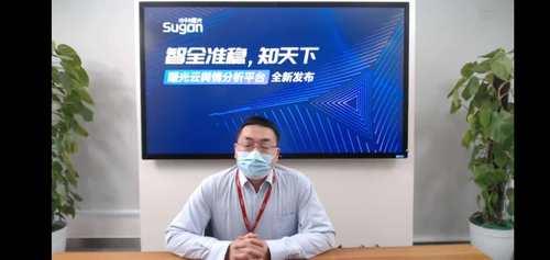 SaaS新風向,曙光云輿情分析平臺全新發布