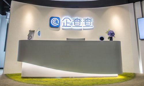 企查查成立六周年启用新域名qcc ,继续践行大数据企业社会责任