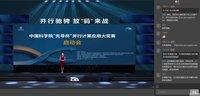 """中国科学院""""先导杯""""并行计算应用大奖赛正式启动"""