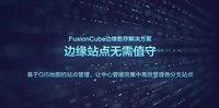 FusionCube驱动各行业使能边缘数据,创造最大价值