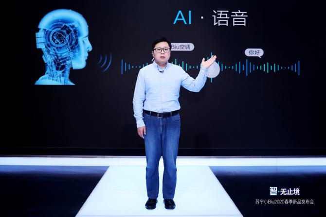 苏宁小Biu发布10款新品超1级能效AI语音空调上市