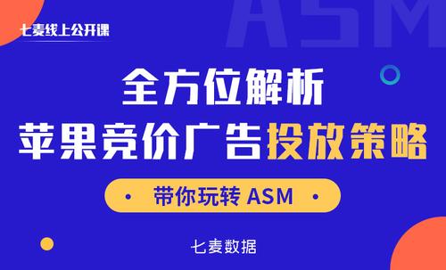 七麦线上公开课即将开讲,解密苹果ASM增长之道