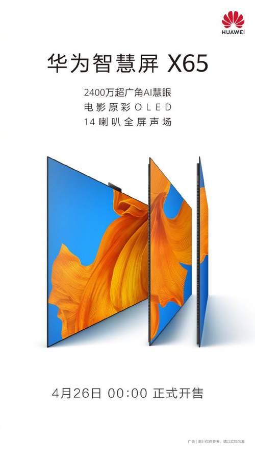 大屏旗舰智慧之选华为智慧屏X65今日首销立减400元-家电厨卫专区