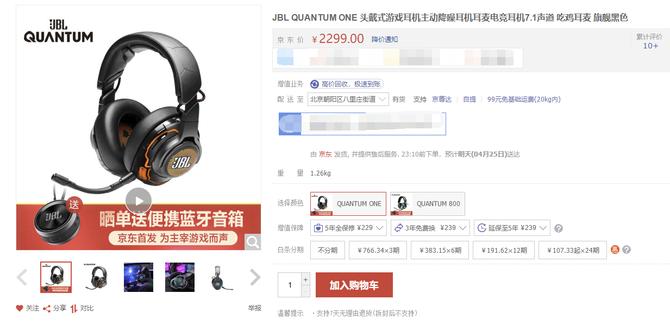 高端游戏耳机代表作JBLQUANTUMONE京东售价2299元-数码音频专区