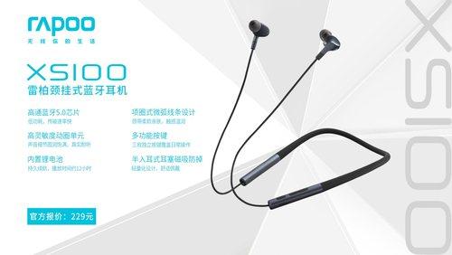 雷柏XS100蓝牙耳机音乐推荐