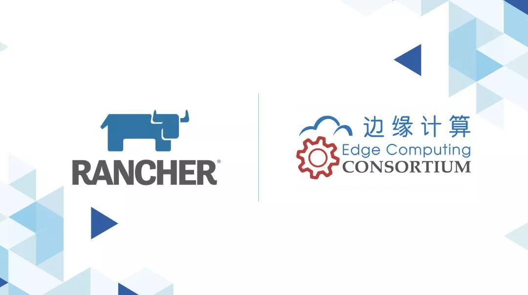 Rancher加入边缘计算产业联盟(ECC),软件定义边缘时代崛起