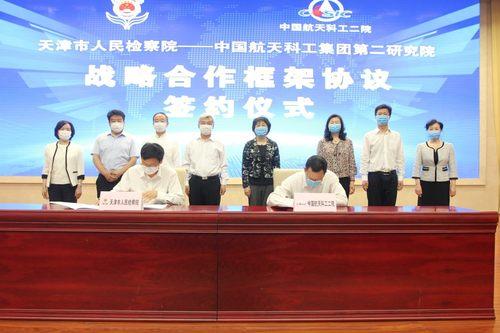 戰略簽約,中國航天科工二院在智慧檢務領域再獲重大突破