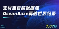 11倍增长!支付宝自研数据库OceanBase再次刷新世界纪录