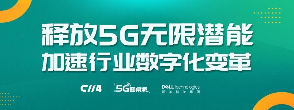 """深耕""""5G+"""",戴尔科技赋能""""新基建"""""""