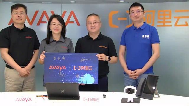 Avaya & 阿里云线上发布会,企业最强大脑深获认可
