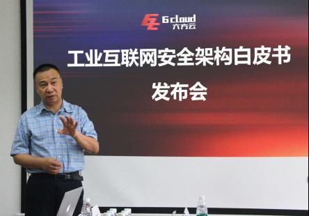 六方云发布《工业互联网安全架构白皮书》赋能新基建安全升级