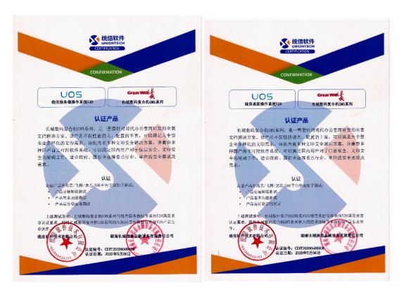 长城数码复合机GMX系列完成国产统信UOS桌面操作系统认证