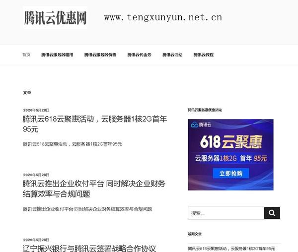 腾讯云618云聚惠活动:腾讯云服务器1核2G首年95元