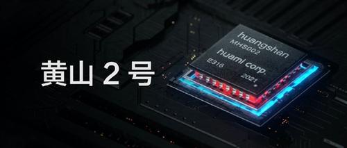 华米发布黄山2号自研芯片,Q4季