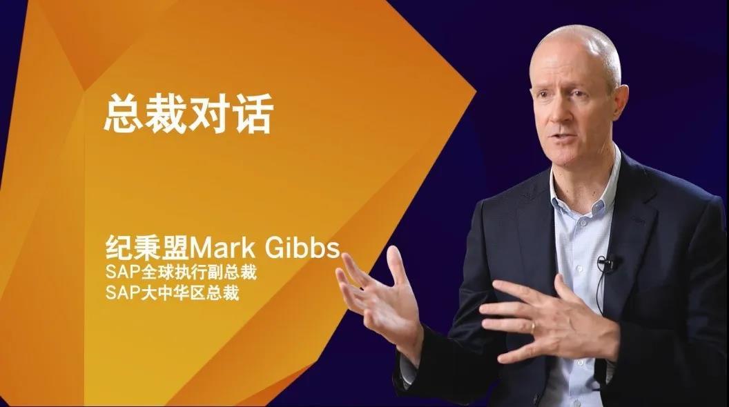 """SAP重塑""""智慧企业""""愿景,应对瞬息万变的挑战"""