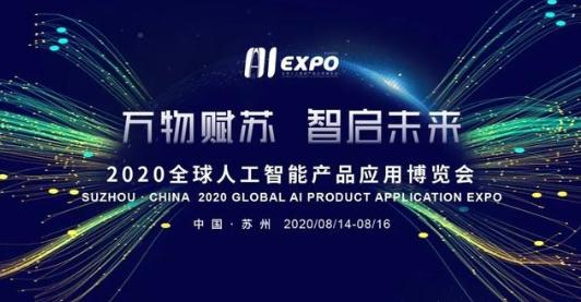 全球智博会2020年度三大行业评选 正在征集中