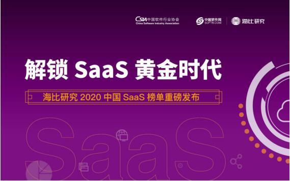 """赋能政企数字化 联通沃云荣膺""""2020中国卓越竞争力SaaS云平台"""""""