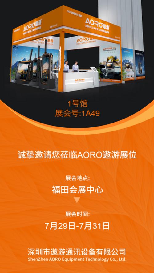 深圳市遨游通讯设备有限公司欢迎大家参加iot-数码影音专区