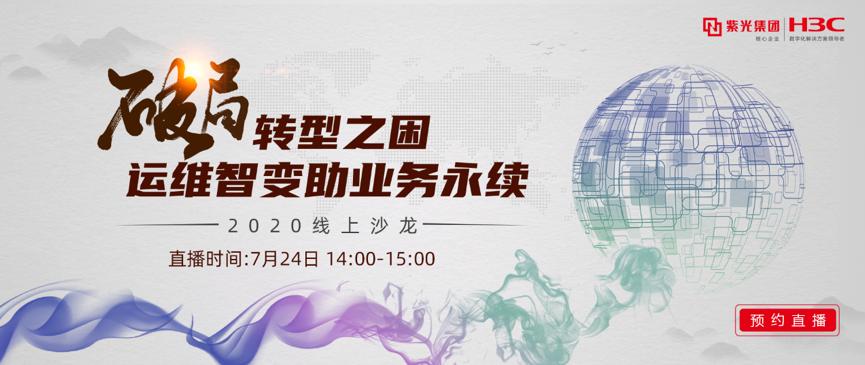 直播预告 7月24日线上沙龙:破局转型之困 运维智变助业务永续