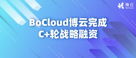 """""""国家队""""入场混合云,BoCloud博云获中电基金等C+轮战略投资"""