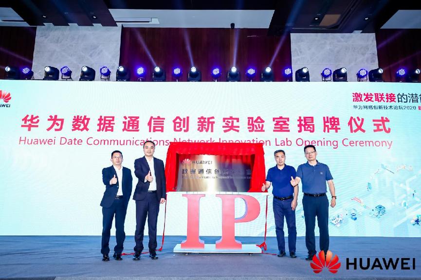 业界首个企业5G路由器成功商用,华为网络创新技术论坛北京成功举办