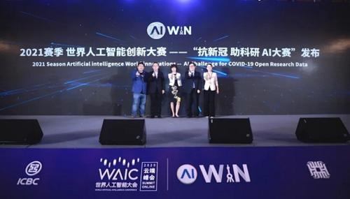 AI 助力新冠研究!AIWIN 邀约全球 NLP 和知识图谱英