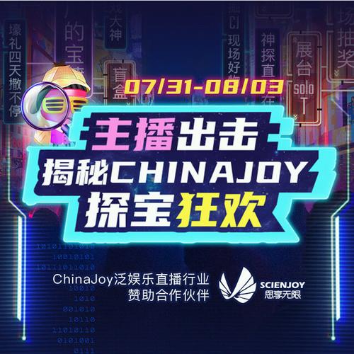 思享无限主播出击 揭秘ChinaJoy探宝狂欢