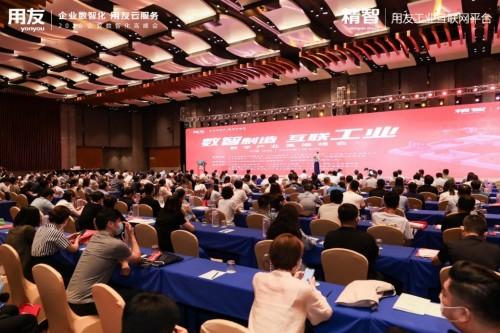数智峰会 用友与沈抚示范区共推工业互联,助力数字经济发展