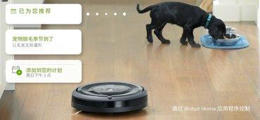 iRobot Genius家庭智能平台发布:如何清洁您说了算