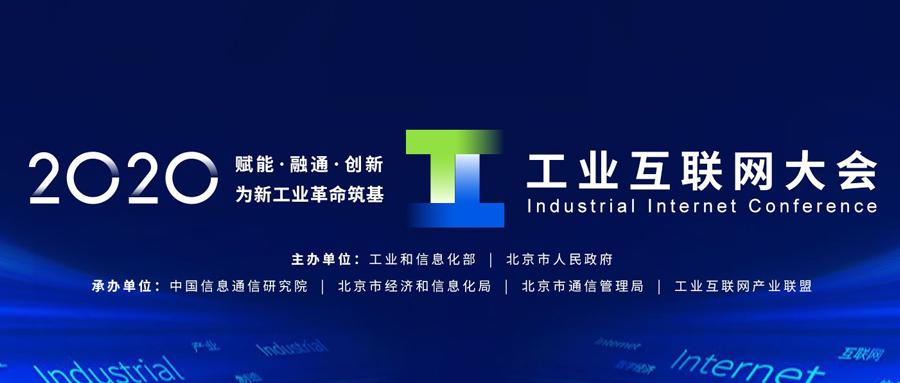 重磅发布 2019中国工业互联网安全态势报告