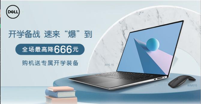 """戴尔七夕""""先天一对""""热恋相配享1314元CP甜美礼!"""