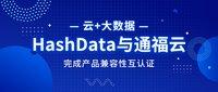 HashData云端数据仓库与通服云完成产品兼容性互认证