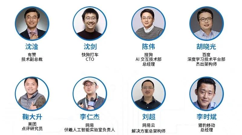 2020A2M人工智能与机器学习创新峰会即将于上海召开!