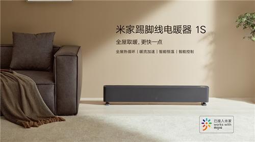 米家踢脚线电暖器1S发布:恒温+智能控制插图