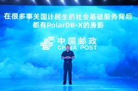中国邮政引入阿里云PolarDB分布式数据库 支撑订单业务峰值超1亿件