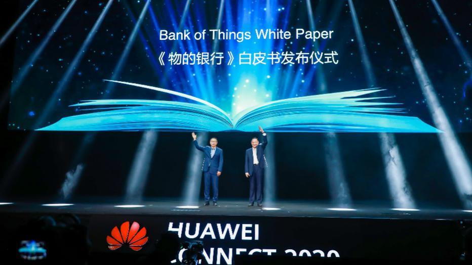 """开启业内首个面向""""智能物""""的金融服务模式 浦发银行与华为发《""""物的银行""""白皮书》"""