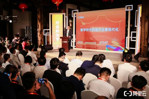 数字中国建设峰会阿里对话数治:城市大脑3.0为城市治理打造数字基础设施