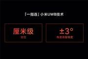 小米发布UWB功能,智能电器操控更方便