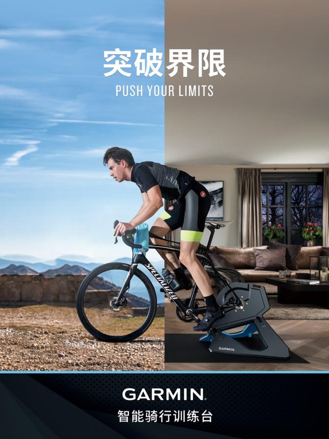 Garmin骑行生态再添一员 佳明智能骑行训练台系列正式上市