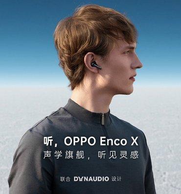 OPPO携手丹拿 打造无线耳机音质新标杆