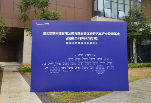 """首家 7 纳米车载芯片研发团队进驻""""中国车都"""""""