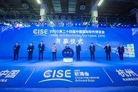 软件铸魂 数智转型  2020第二十四届中国国际软件博览会开幕