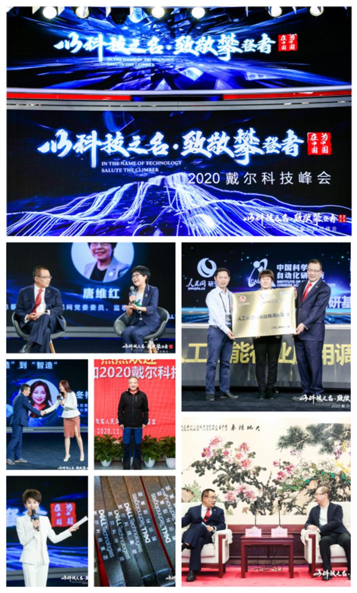 【人民网】在中国为中国 戴尔科技携手伙伴共攀数字化高峰